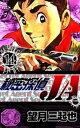 秘密探偵JA (14)【電子書籍】[ 望月三起也 ]