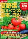 有機・無農薬 夏野菜をおいしくつくる基本とコツ 2015年版【電子書籍】