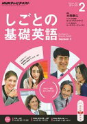 NHKテレビ しごとの基礎英語 2016年2月号