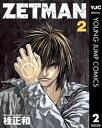 ZETMAN 2【電子書籍】[ 桂正和 ]