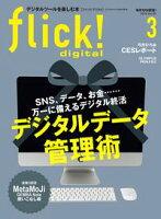 flick!Digital2016年3月号vol.53