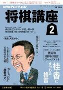 NHK 将棋講座 2016年2月号