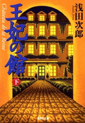 王妃の館 下 浅田次郎