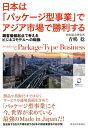 日本は「パッケージ型事業」でアジア市場で勝利する顧客価値起点で考えるビジネスモデルへの転換【電子書籍】[ 青嶋稔 ]