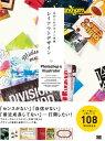 ほめられデザイン事典 レイアウトデザイン Photoshop&Illustrator【電子書籍】[ 翔泳社 ]