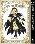 Rozen Maiden 1【電子書籍】[ PEACH-PIT ]