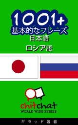 1001+ 基本的なフレーズ 日本語 - ロシア語【電子書籍】[ ギラッド作者 ]