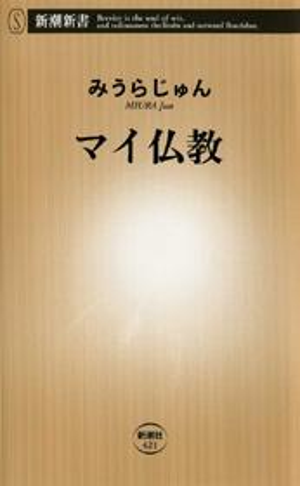 マイ仏教(新潮新書)