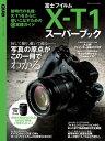 X-T1スーパーブック【電子書籍】