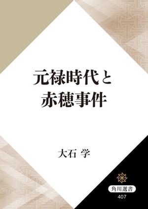 元禄時代と赤穂事件【電子書籍】[ 大石 学 ]
