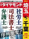週刊ダイヤモンド 21年7月24日号【電子書籍】[ ダイヤモンド社 ]