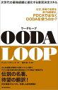 OODA LOOP(ウーダループ)次世代の最強組織に進化する意思決定スキル【電子書籍】[