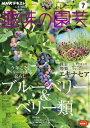 NHK 趣味の園芸 2021年7月号[雑誌]【電子書籍】