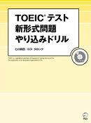 [����DL��]TOEIC(R) �ƥ��ȡ���������������ߥɥ��