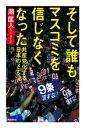 そして誰もマスコミを信じなくなったーー共産党化する日本のメディア【電子書籍】[ 潮匡人 ]