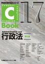 C-Book行政法 第5版【電子書籍】[ 東京リーガルマインド LEC総合研究所 ]