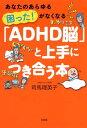 あなたのあらゆる「困った!」がなくなる 「ADHD脳」と上手につき合う本(大和出版)【電子書籍】[ 司馬理英子 ]