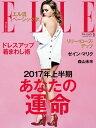 ELLE Japon 2017年1月号【電子書籍】[ ハースト婦人画報社 ]