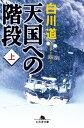 天国への階段(上)【電子書籍】[ 白川道 ]