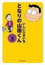 となりの山田くん 3【電子書籍】[ いしいひさいち ]