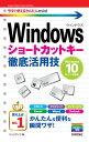 今すぐ使えるかんたんmini Windowsショートカットキー徹底活用技[Windows 10/8.1/7対応版]【電子書籍】[ リンクアップ ]