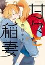 甘々と稲妻8巻【電子書籍】[ 雨隠ギド ]