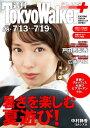 週刊 東京ウォーカー+ 2017年No.28 (7月12日発行)【電子書籍】[ TokyoWalker編集部 ]