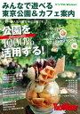 みんなで遊べる東京公園&カフェ案内【電子書籍】[ TokyoWalker編集部 ]