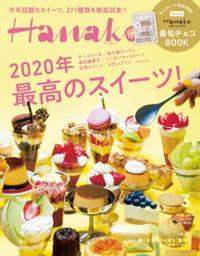 Hanako(ハナコ) 2020年 3月号 [2020年 最高のスイーツ!]【電子書籍】[ Hanako編集部 ]