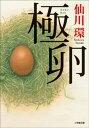 極卵【電子書籍】[ 仙川環 ]