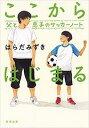ここからはじまるー父と息子のサッカーノートー(新潮文庫)【電子書籍】[ はらだみずき ]