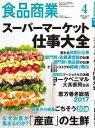 食品商業 2017年4月特大号食品スーパーマーケットの「経営と運営」の専門誌【電子書籍】[ 食品商業編集部 他 ]