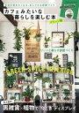 カフェみたいな暮らしを楽しむ本 グリーン編【電子書籍】