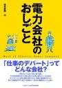 電力会社のおしごと【電子書籍】[ 電気新聞 ]