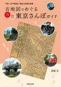 玄光社MOOK 古地図でめぐる 今昔 東京さんぽガイド古地図でめぐる 今昔 東京さんぽガイド【電子書