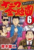 ナニワ金融道 6【電子書籍】[ 青木雄二 ]