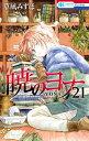 暁のヨナ21【電子書籍】[ 草凪みずほ ]