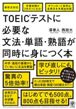 TOEIC(R)テストに必要な文法・単語・熟語が同時に身につく本【電子書籍】[ 澤泰人 ]