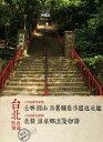 台北自遊散策 1日輕旅行路線 士林?圓山 沿著緑蔭?道逍