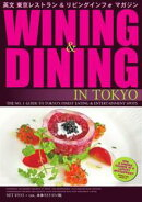 Wining �� Dining in Tokyo�ʥ磻�˥������˥���������� 44