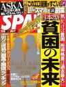 SPA! 2017年1月3日・1月10日合併号2017年1月3日・1月10日合併号【電子書籍】