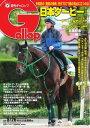 週刊Gallop 2019年5月26日号【電子書籍】
