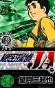 秘密探偵JA (13)【電子書籍】[ 望月三起也 ]