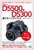 Nikon D5500&D5300ハンディブック【電子書籍】[ 大丸 剛史上杉 さくら ]