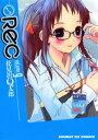 REC(9)【電子書籍】[ 花見沢Q太郎 ]