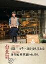 台北自遊散策 1日輕旅行路線 ?羅汀 文青小鋪尋慢味享