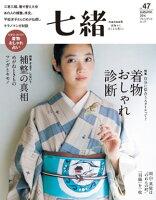 七緒vol.47ー(プレジデントムック)