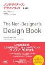 ノンデザイナーズ・デザインブック [第4版]【電子書籍】[ Robin Williams ]