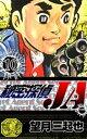 秘密探偵JA (10)【電子書籍】[ 望月三起也 ]