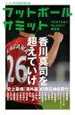 フットボールサミット第9回 香川真司を超えていけ 史上最強「海外組」の現在地を問う【電子書籍】